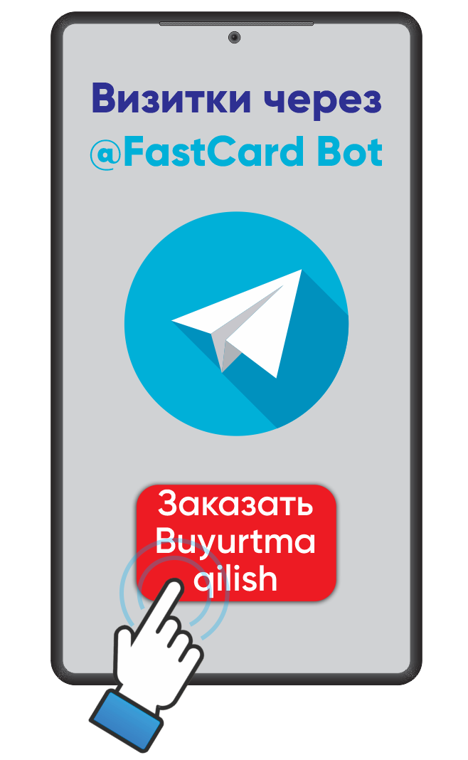 Fastcard bot- визитки онлайн